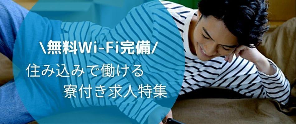 無料WiFi完備寮.jpg