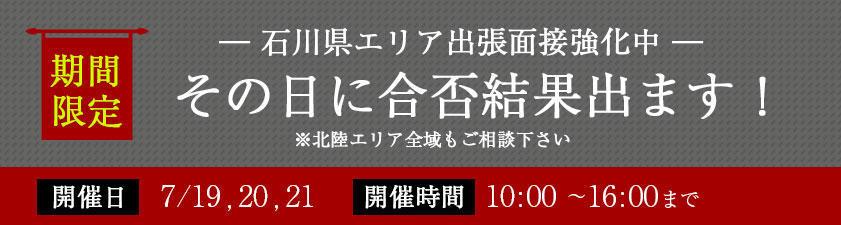 石川県での面接日程表.jpg