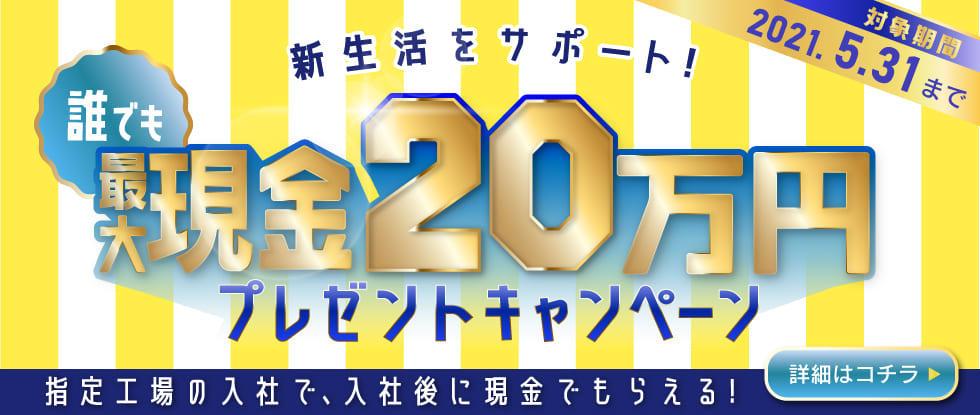 2021年5月現金20万円プレゼントキャンペーン