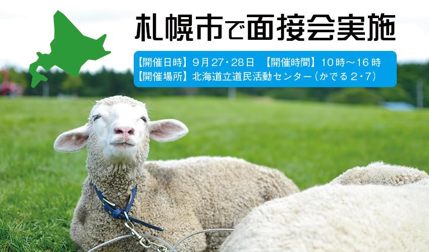北海道説明会.jpg
