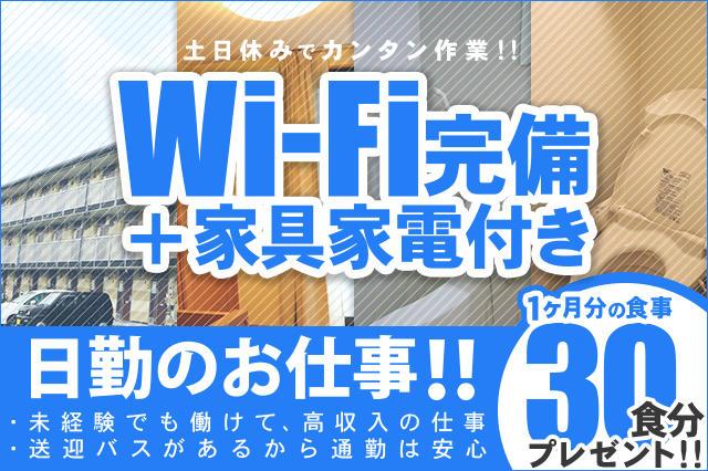 WiFi完備の三重県四日市市の求人