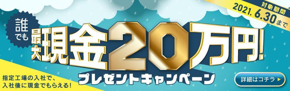 2021年6月現金20万円プレゼントキャンペーン
