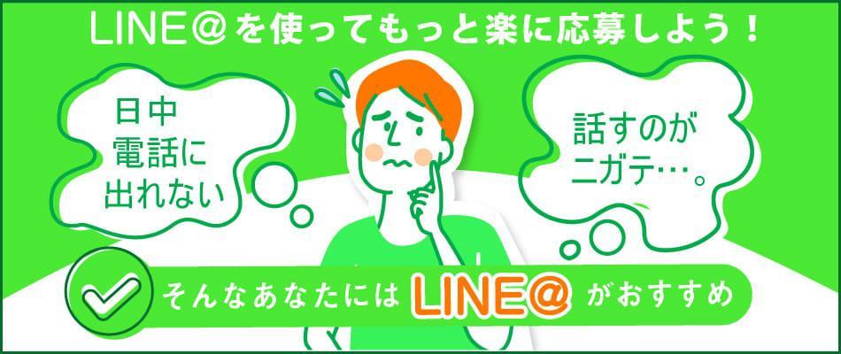 linemensetsu_merit01_20200608A.jpg