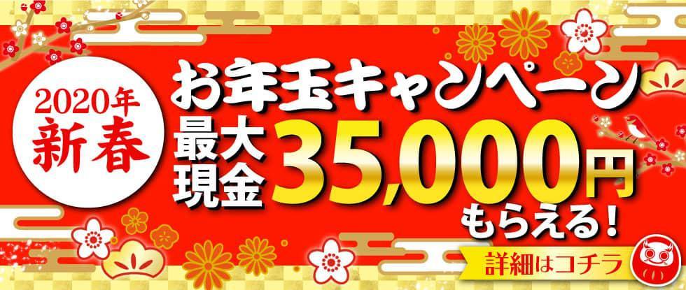 otoshidama2020_980_415A.jpg