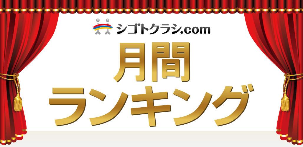 rank-sumaho.jpg