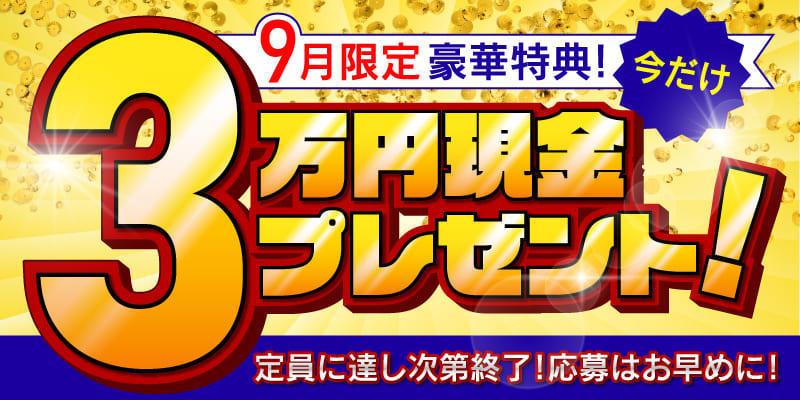 入社祝い金3万円プレゼント