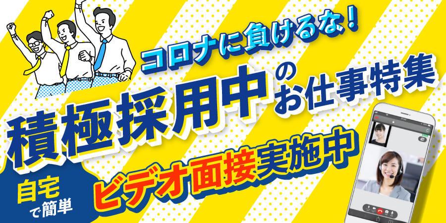 shigotokurashi_contents_top_20200522A.jpg