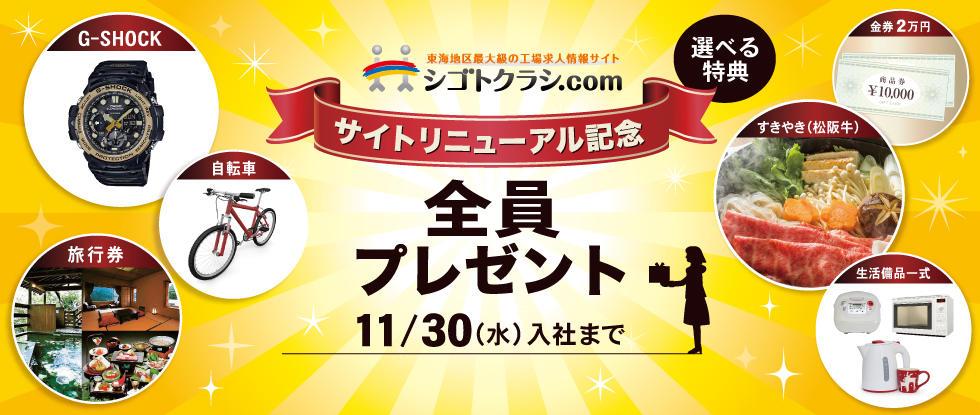 サイトリニューアルサイト記念キャンペーン