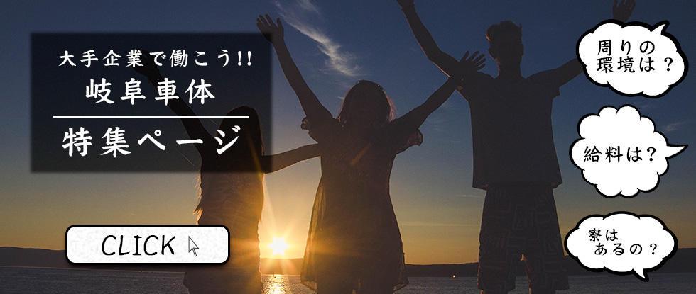 岐阜車体~特集ページ~