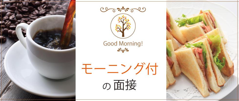 面接をしながらカフェの朝食も食べれる!
