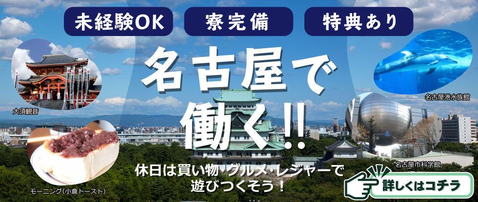 名古屋で働く_67-5