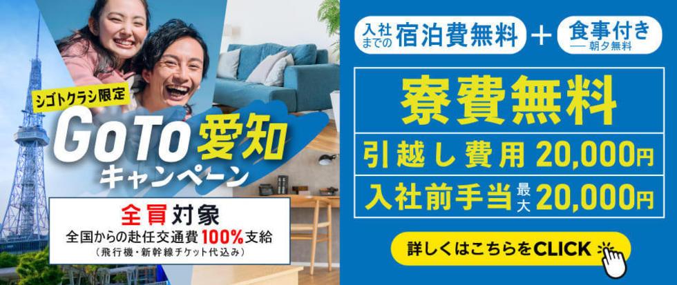 go to 愛知 キャンペーン