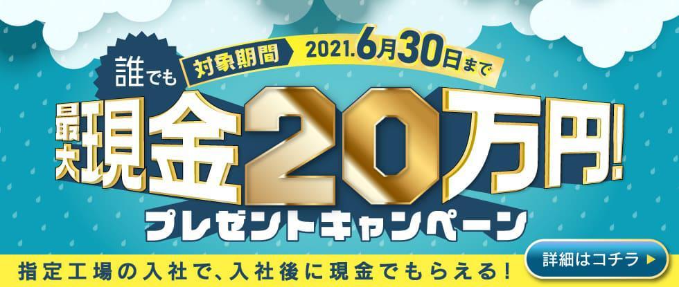 20万円インセン