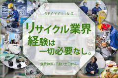家電のリサイクル作業