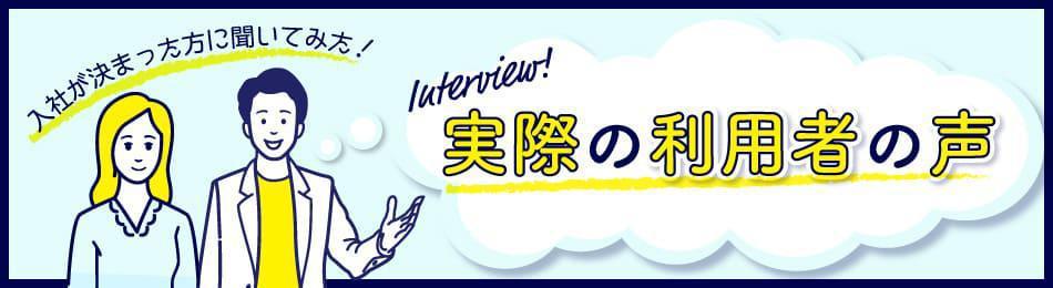 就業者のインタビュー
