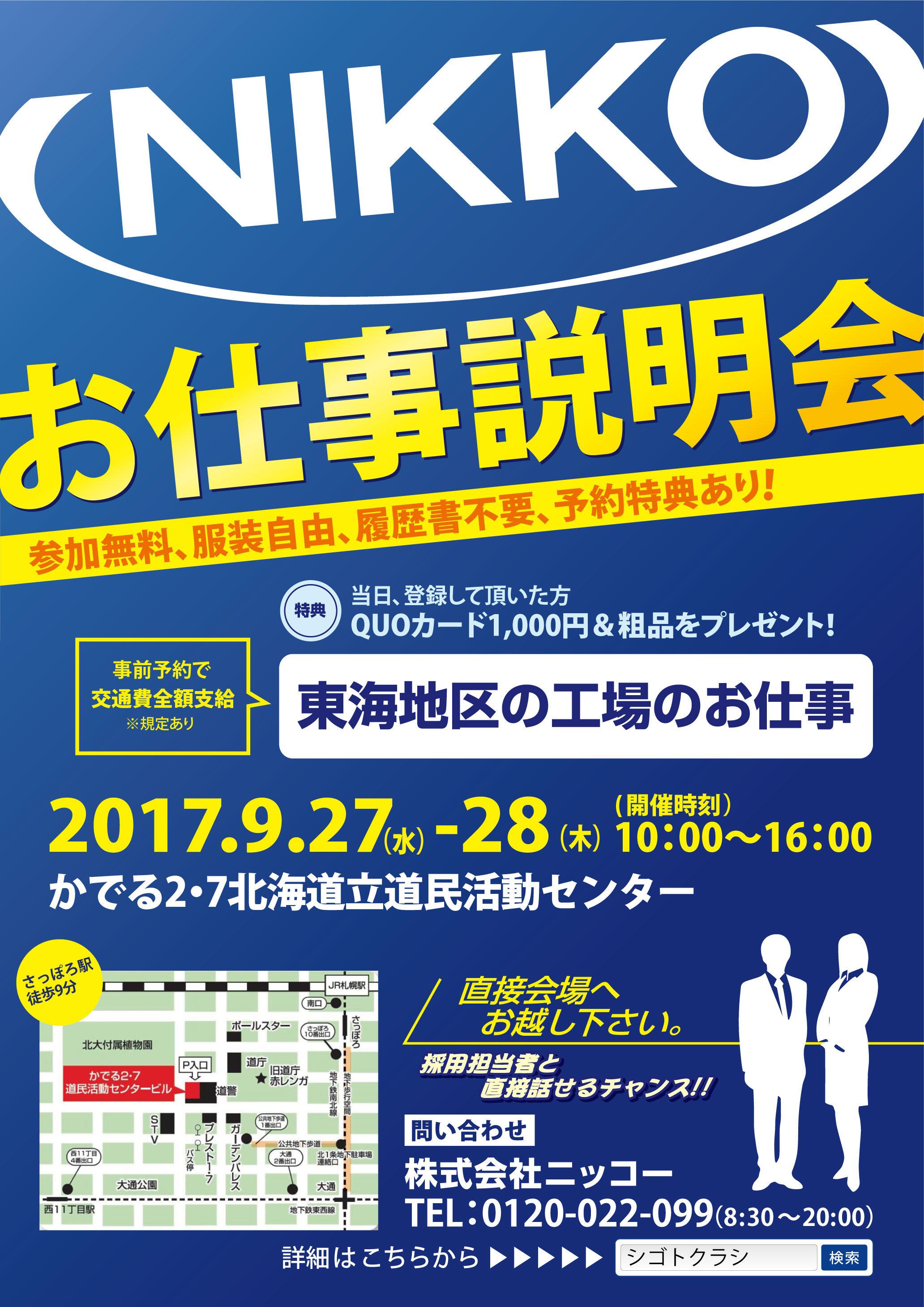 北海道説明会(ポスター).jpg