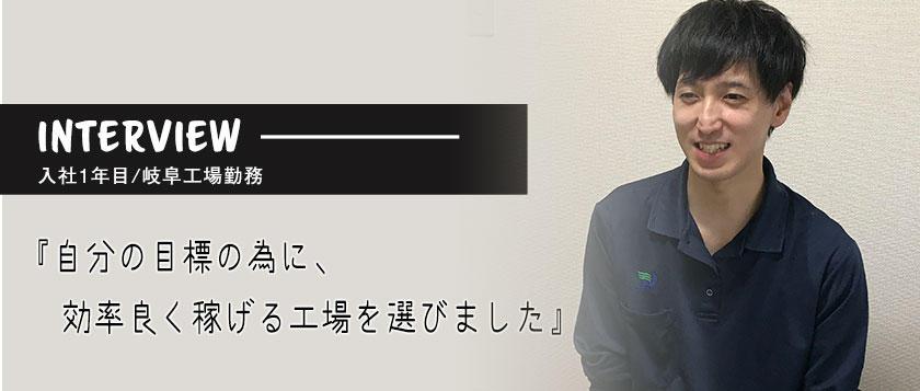 岐阜インタビュー