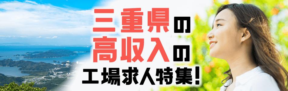三重県で高収入の工場求人特集