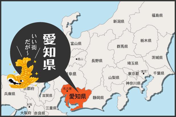 愛知地図.jpg