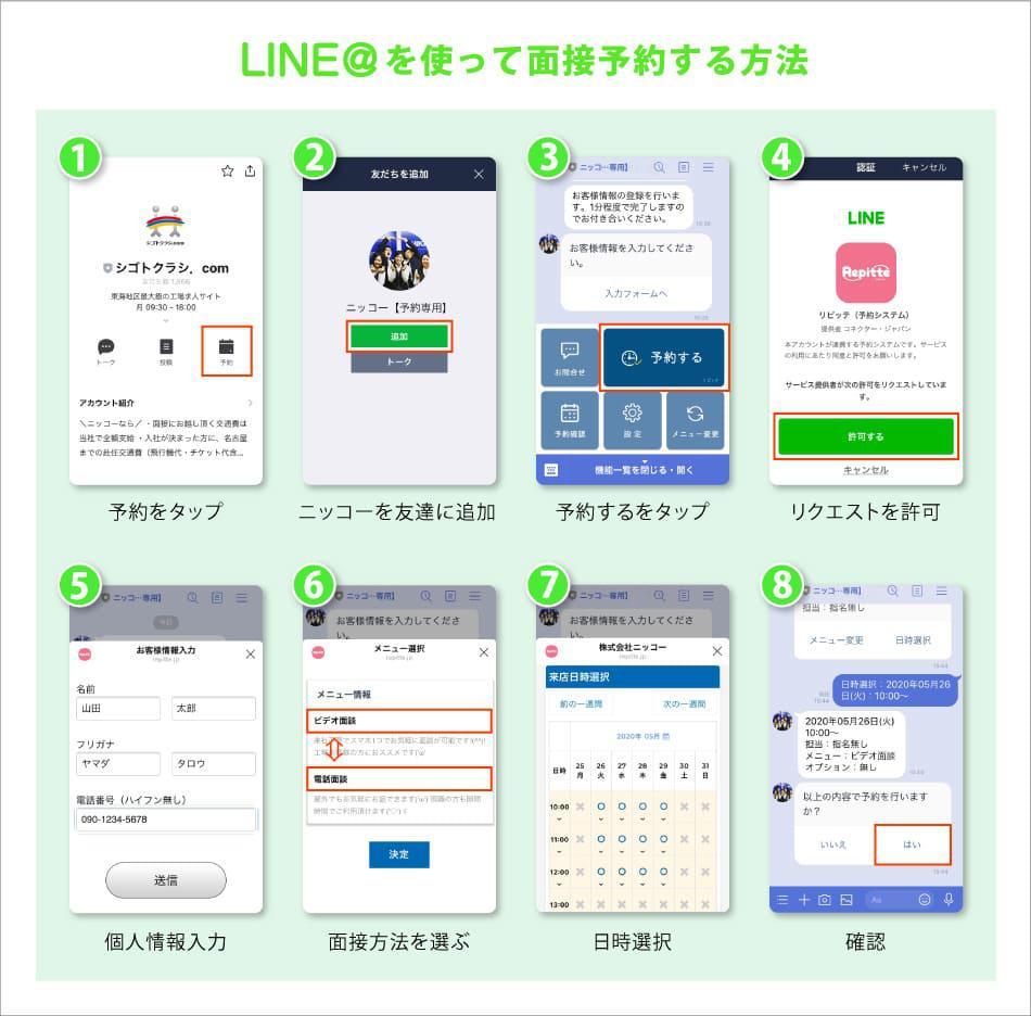 line-mensetsu_20200527A.jpg