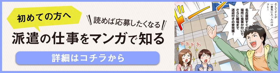 ABtest_manga_hakenn.jpg