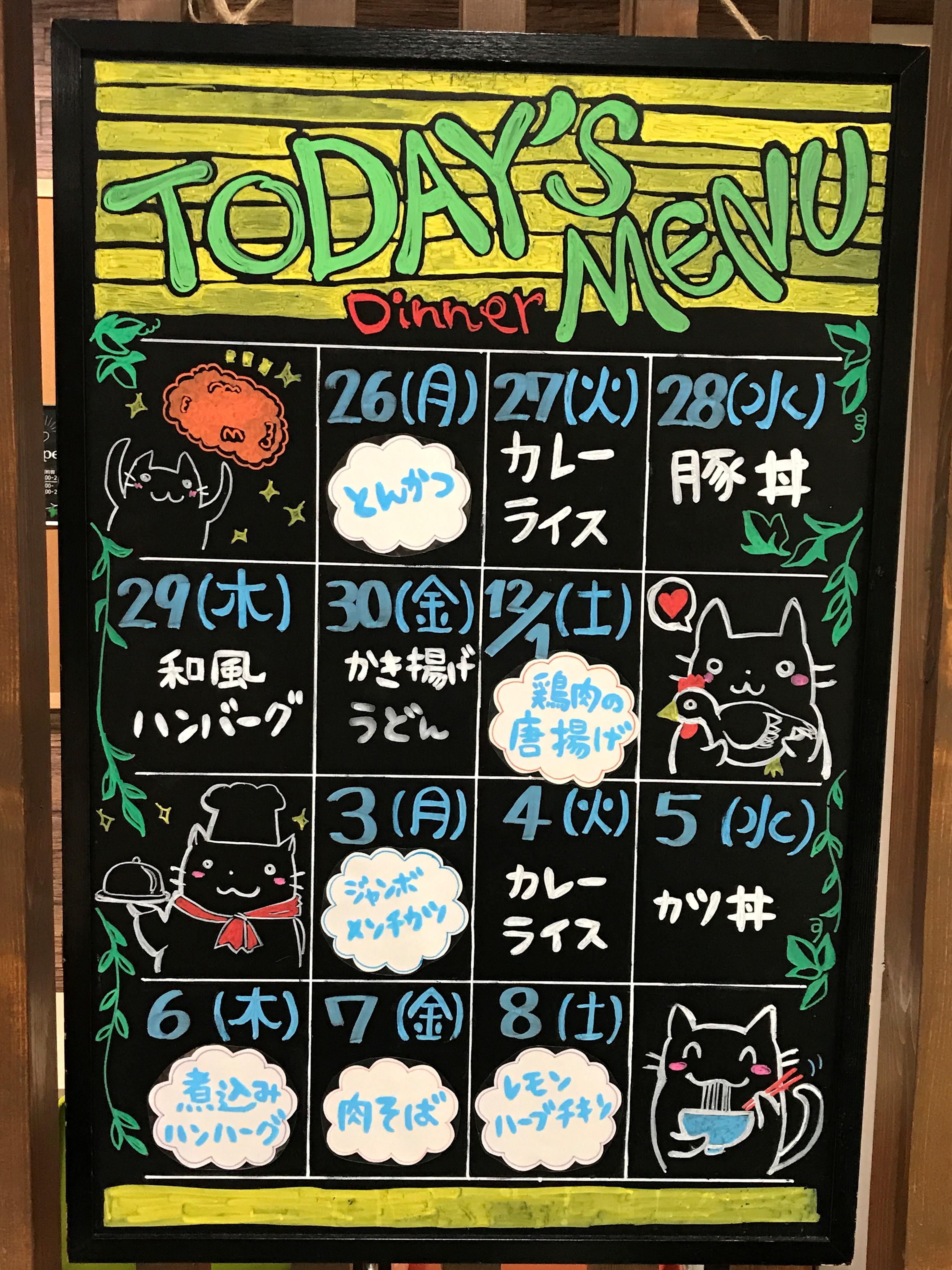 株式会社ニッコーの食堂メニューボード
