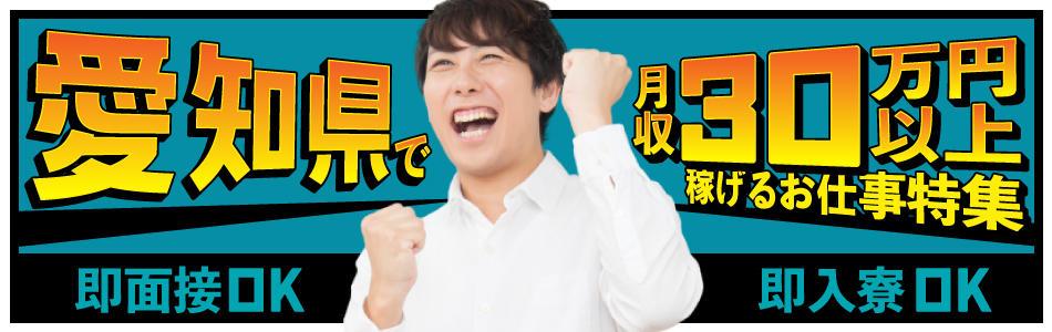 愛知県で月収30万円以上稼げる求人特集