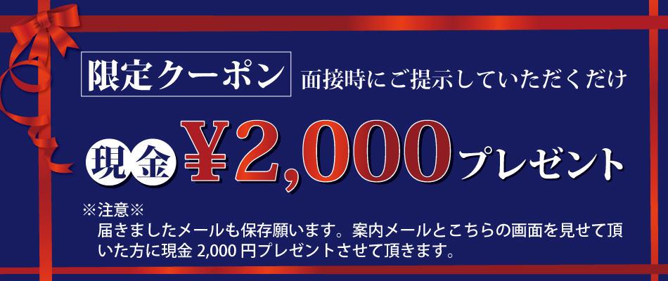 2000円クーポン.jpg