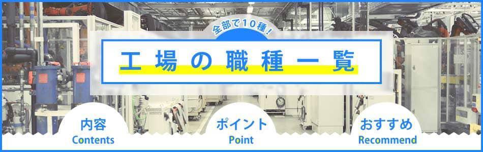 工場の職種一覧