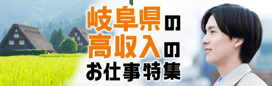 岐阜県の高収入の工場求人特集