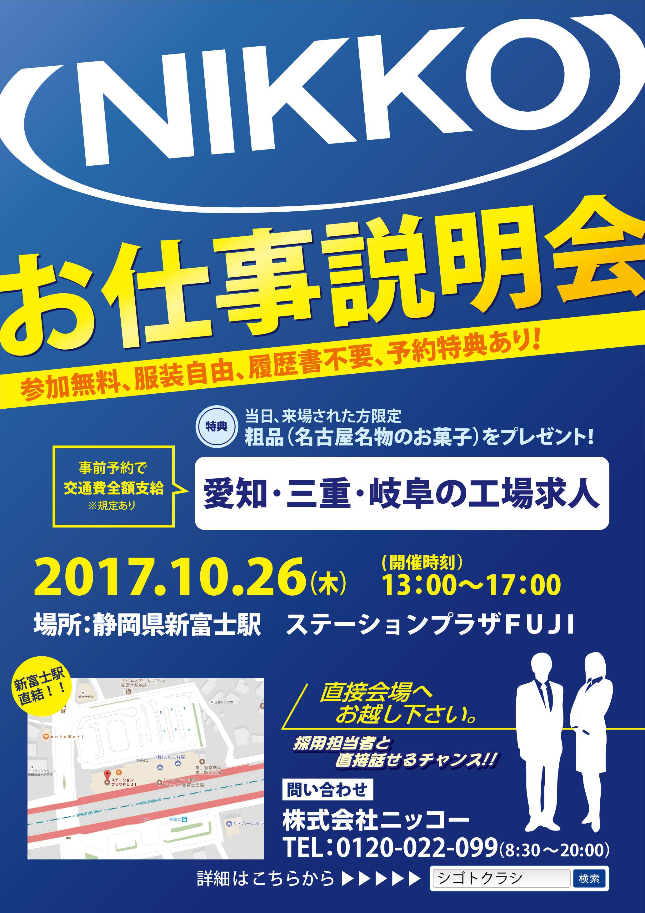 静岡道説明会(富士).jpg