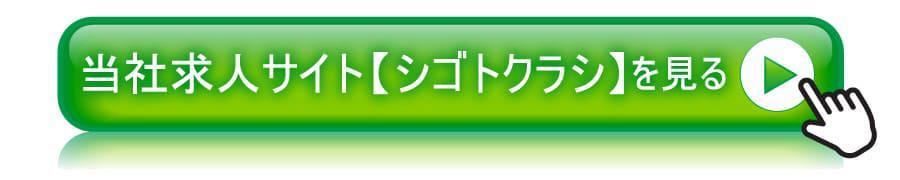 当社サイト【シゴトクラシ】を見る