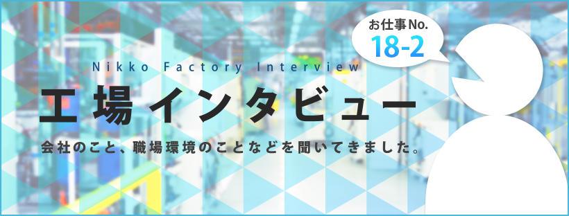 吉原工場インタビュー