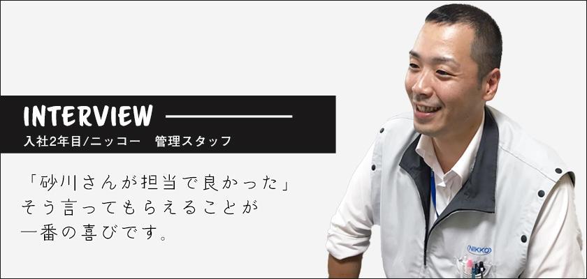 inter_sunagawa.jpg