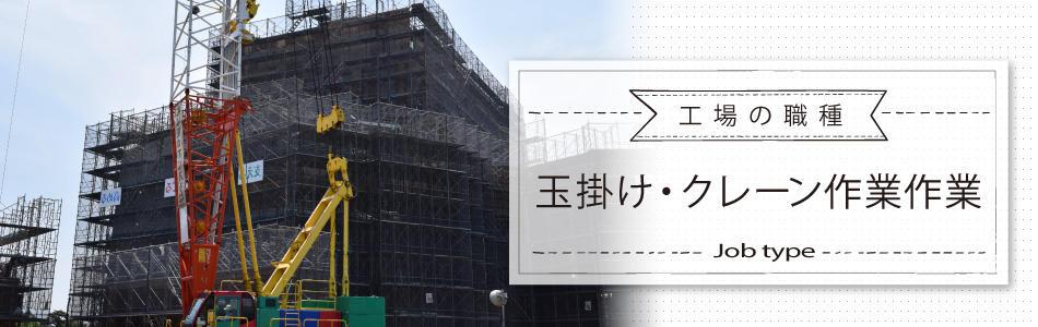 jobtype_topbnr_tamakure.jpg