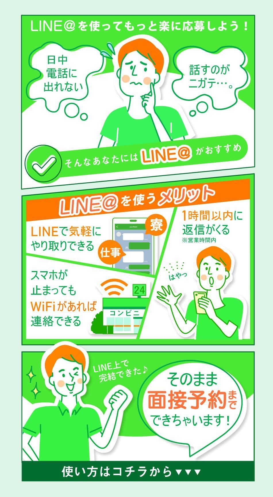 linemensetsu_merit_20200529A.jpg