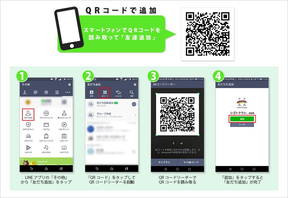 スマートフォンでQRコードを読み取って「友達追加」