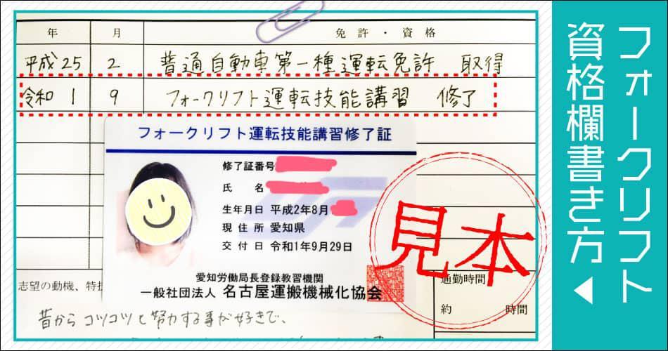 フォークリフト 免許 東京