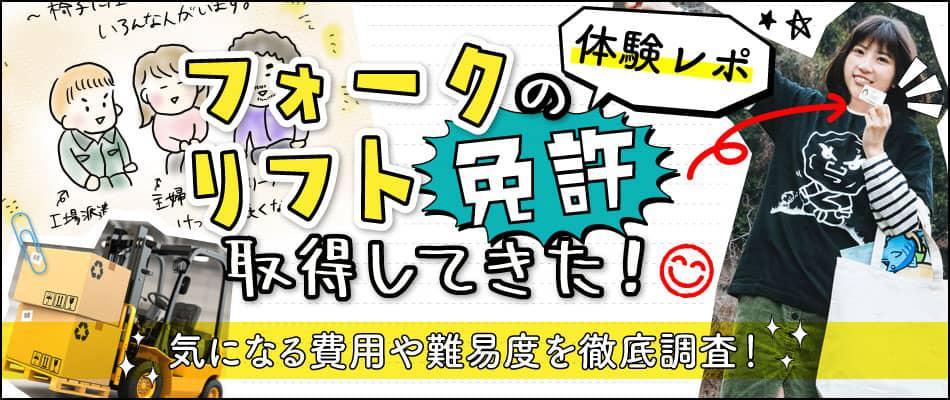 フォークリフト免許体験談.jpg