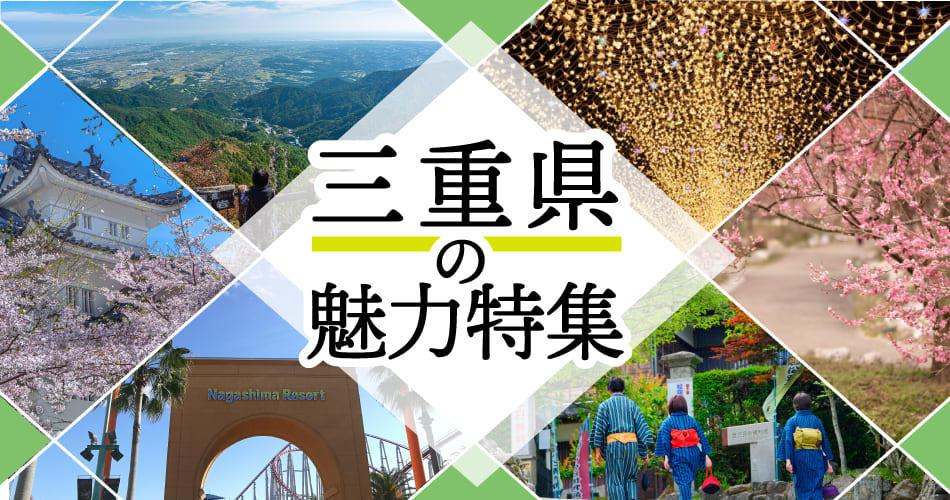 三重県の魅力特集