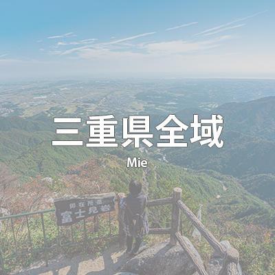 三重県の魅力_08.jpg