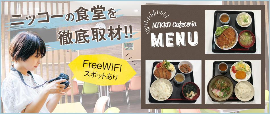 株式会社ニッコーの食堂の記事