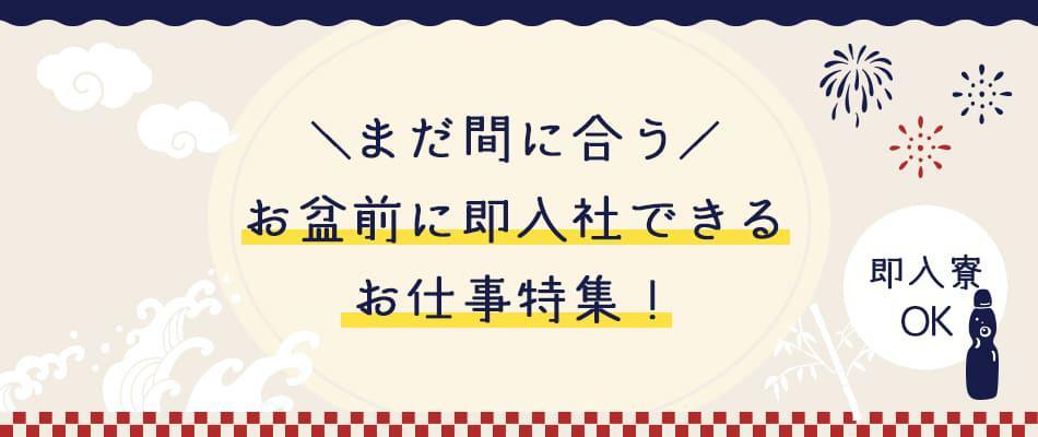 obonmae_20210720.jpg