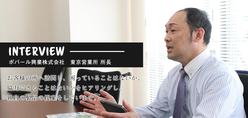 ポバール興業株式会社のインタビューページ画像