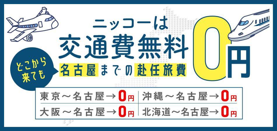 赴任旅費 0円