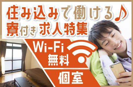フリーWi-Fi完備の求人特集