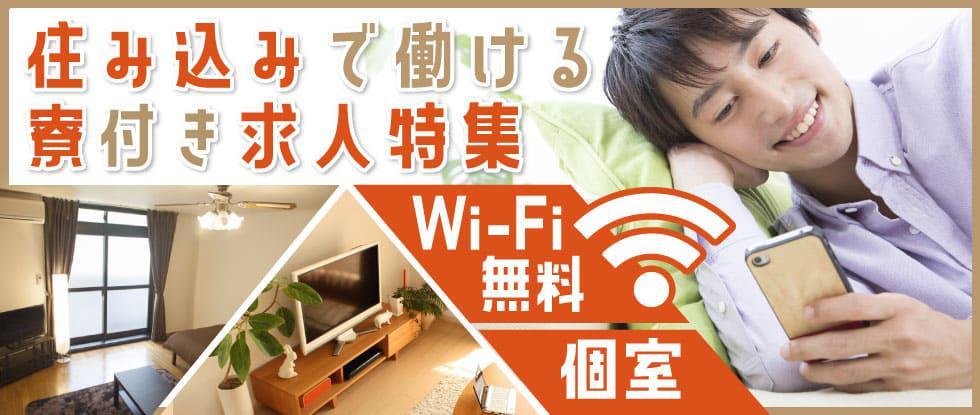 Wi-Fi完備の寮付き工場求人