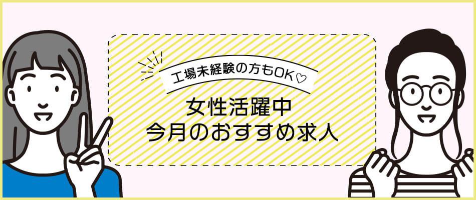 【工場未経験OK】女性活躍中のお仕事特集!