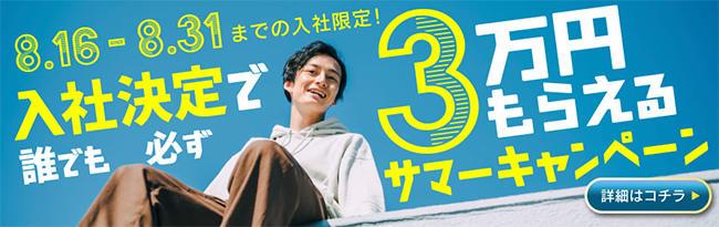 【必ず現金3万円プレゼント!】サマーキャンペーン実施中!