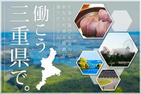 三重県で働く